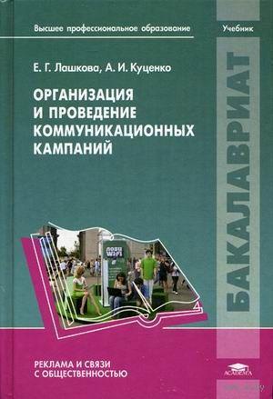 Организация и проведение коммуникационных кампаний. Е. Лашкова, А. Куценко