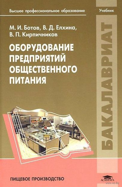 Оборудование предприятий общественного питания. Учебник