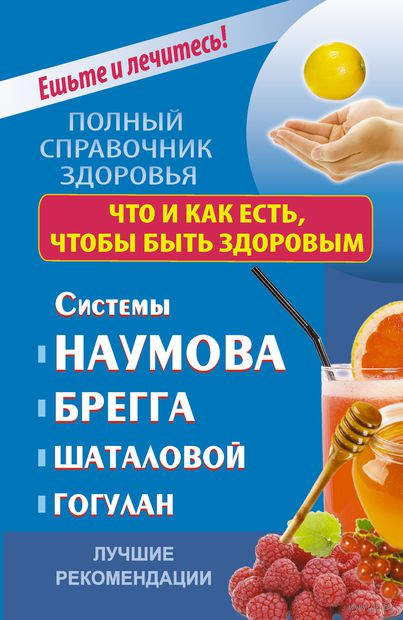 Что и как есть, чтобы быть здоровым. Системы Наумова, Брегга, Шаталовой, Гогулан Лучшие рекомендации. Ольга Строганова