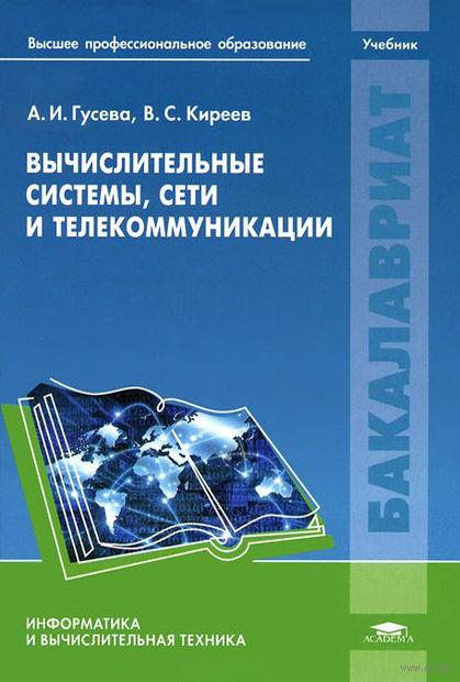 Вычислительные системы, сети и телекоммуникации. Анна Гусева, Василий Киреев
