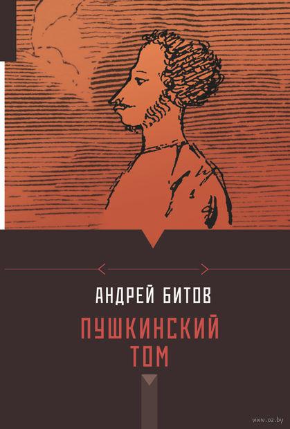 Пушкинский том. Андрей Битов