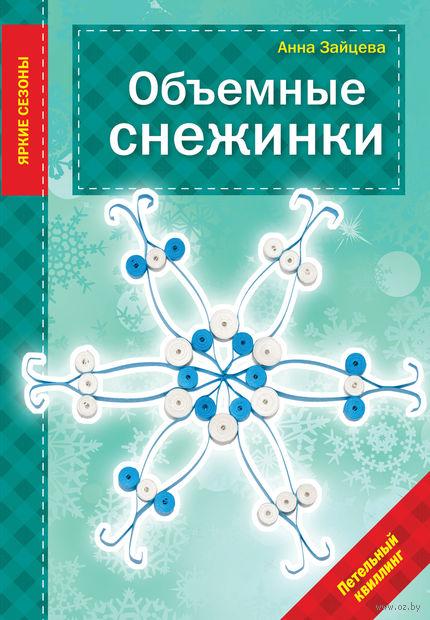 Объемные снежинки. Анна Зайцева