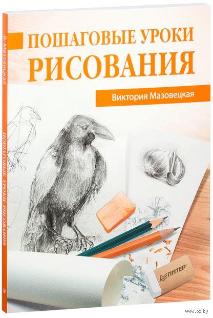 Пошаговые уроки рисования. Виктория Мазовецкая
