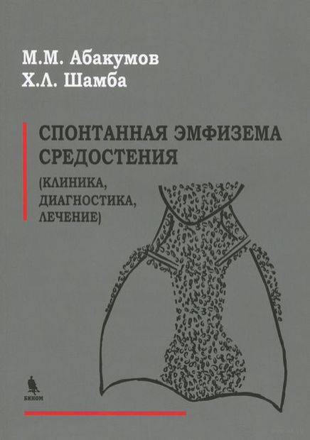 Спонтанная эмфизема средостения. Клиника, диагностика, лечение. Михаил Абакумов, Х. Шамба