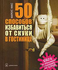 50 способов избавиться от скуки в гостинице. Уикс Маркус