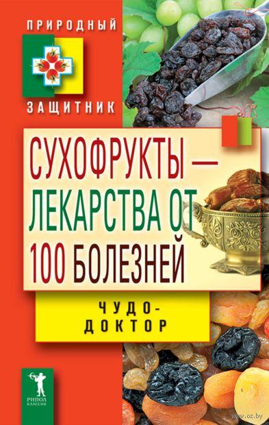 Сухофрукты – лекарства от 100 болезней. Виктор Зайцев