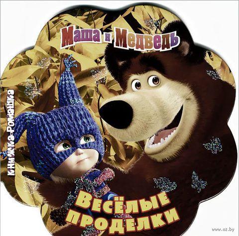 Маша и Медведь. Веселые проделки — фото, картинка