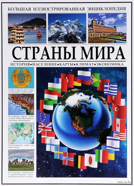 Страны мира. Энциклопедия