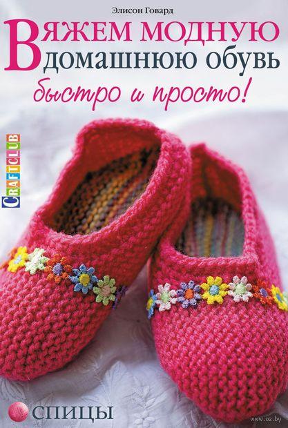 Вяжем модную домашнюю обувь быстро и просто! Спицы. Элисон Говард