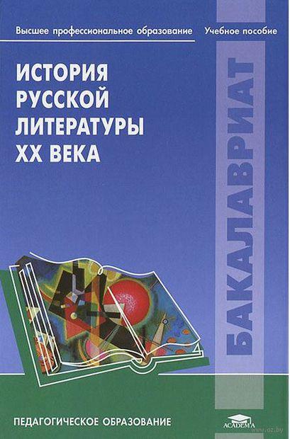 История русской литературы ХХ века. С. Тимина