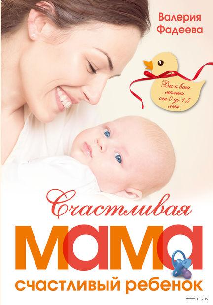 Счастливая мама - счастливый ребенок. Валерия Фадеева