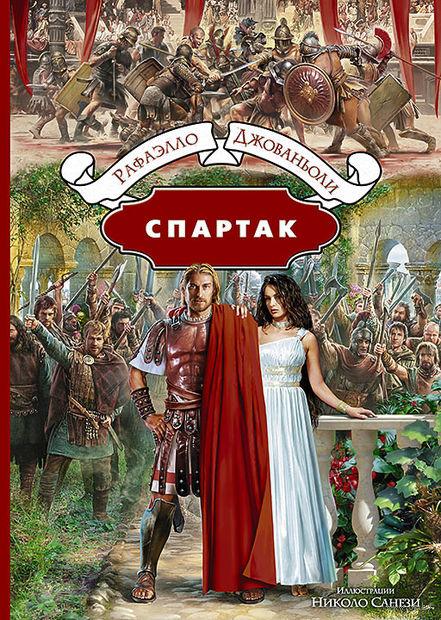 Спартак — фото, картинка