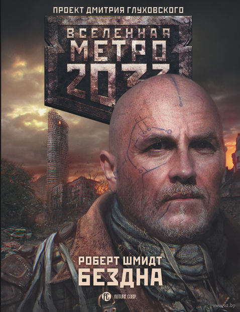 Метро 2033. Бездна. Роберт Шмидт
