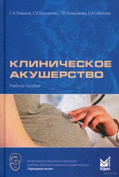 Клиническое акушерство