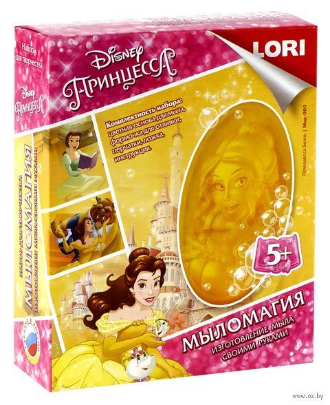 """Набор для изготовления мыла """"Принцесса Белль"""" — фото, картинка"""