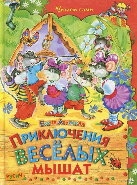 Приключения веселых мышат — фото, картинка
