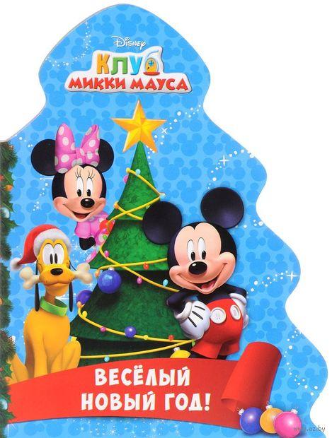 Disney. Клуб Микки Мауса. Веселый новый год! — фото, картинка