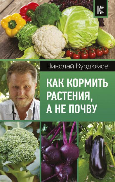 Как кормить растения, а не почву — фото, картинка