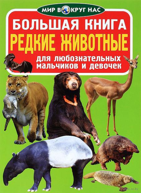 Большая книга. Редкие животные — фото, картинка