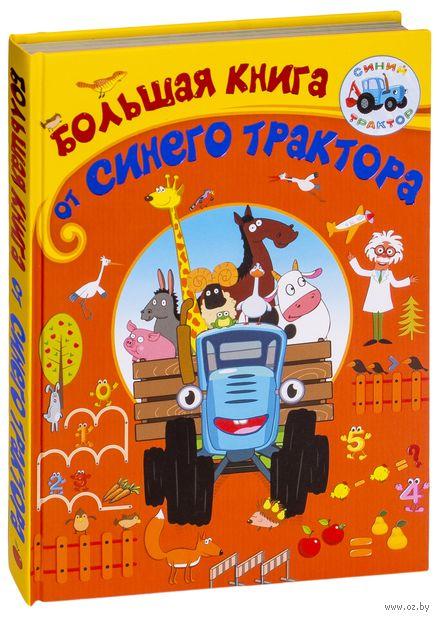 Большая книга от Синего трактора — фото, картинка