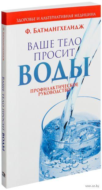Ваше тело просит воды — фото, картинка