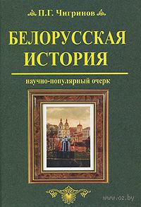 Белорусская история. Научно-популярный очерк. Петр Чигринов