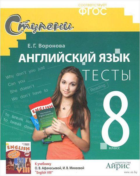 Английский язык. 8 класс. Тесты. Е. Воронова