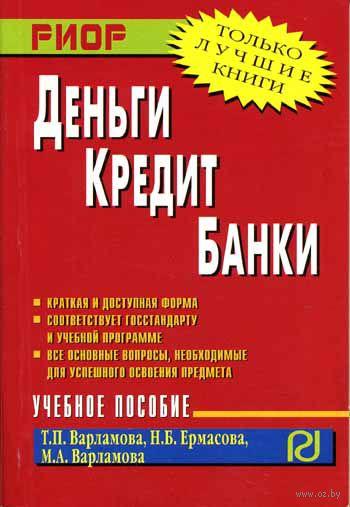 Деньги, кредит, банки. М. Варламова, Татьяна Варламова, Наталья Ермасова