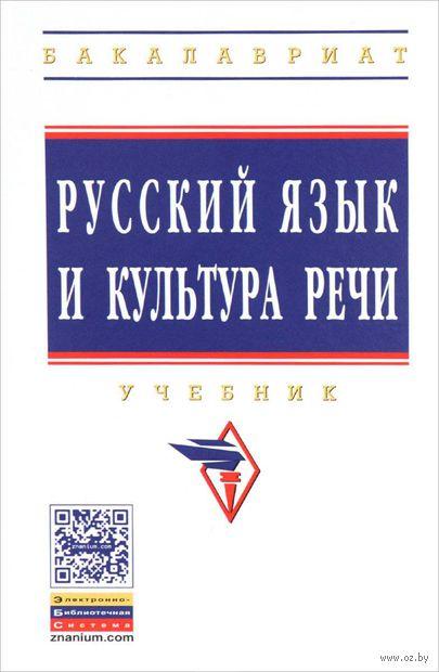 Русский язык и культура речи. Людмила Гончарова, О. Лапшина