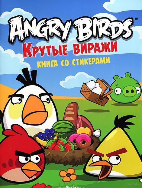 Angry Birds. Крутые виражи. Книга со стикерами