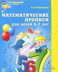 Математические прописи для детей 5-7 лет. Елена Колесникова