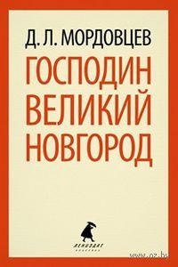 Господин Великий Новгород. Даниил Мордовцев