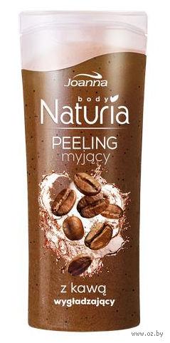 "Пилинг для тела Naturia ""Кофе"" (100 мл)"