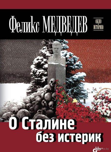 О Сталине без истерик. Феликс Медведев