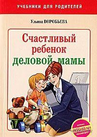 Счастливый ребенок деловой мамы. Ульяна Воробьева