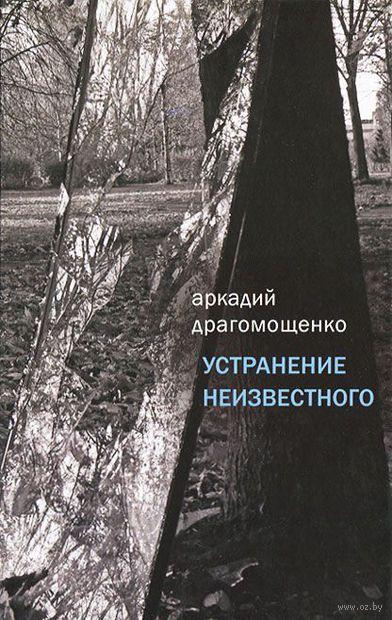 Устранение неизвестного. Аркадий Драгомощенко