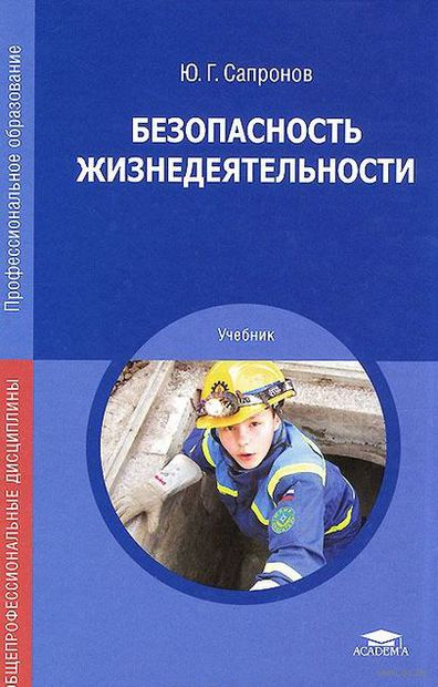 Безопасность жизнедеятельности. Юрий Сапронов