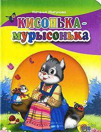 Кисонька-мурысонька. Наталья Мигунова