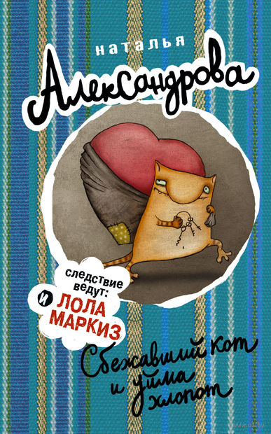 Сбежавший кот и уйма хлопот (м). Наталья Александрова