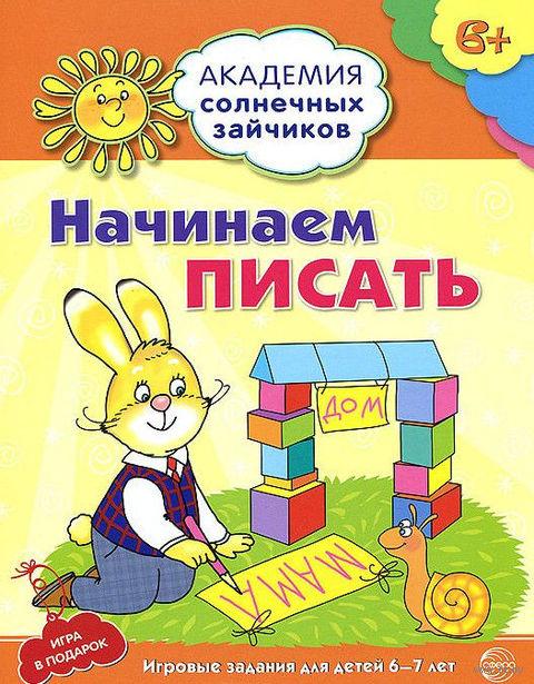 Начинаем писать. Развивающие задания и игра для детей 6-7 лет. Кирилл Четвертаков