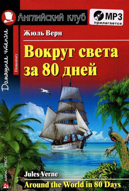 Вокруг света за 80 дней (+ CD). Жюль Верн