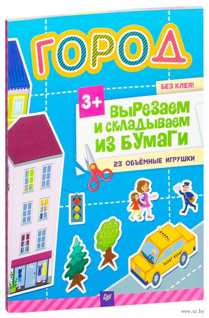 Город без клея! 23 объемные игрушки. Ксения Несютина