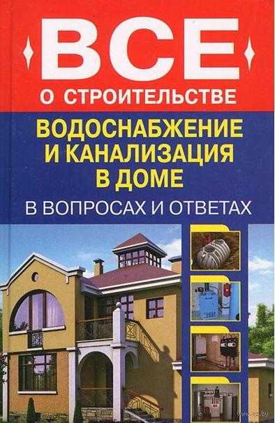 Водоснабжение и канализация в доме в вопросах и ответах. Сергей Котельников