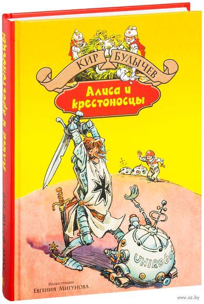Алиса и крестоносцы — фото, картинка