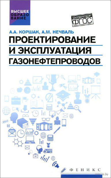 Проектирование и эксплуатация газонефтепроводов. Алексей Коршак, Андрей Нечваль
