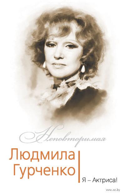 Людмила Гурченко. Я - Актриса! — фото, картинка