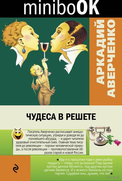 Чудеса в решете (м). Аркадий Аверченко
