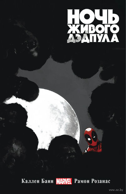 Ночь Живого Дэдпула (18+). Каллен Банн