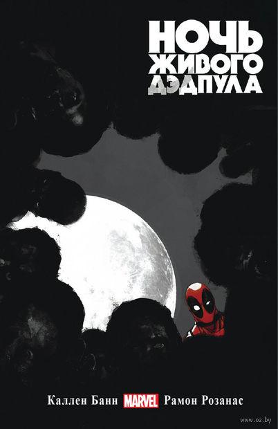 Ночь Живого Дэдпула. Каллен Банн