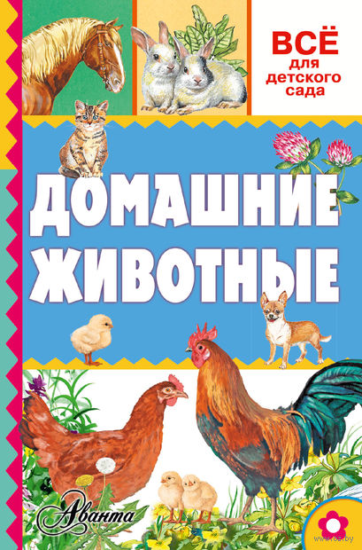 Домашние животные. Александр Тихонов